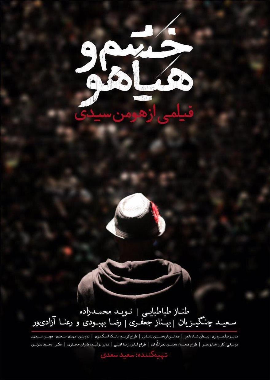 پوستر فیلم سینمایی خشم و هیاهو به کارگردانی هومن سیدی