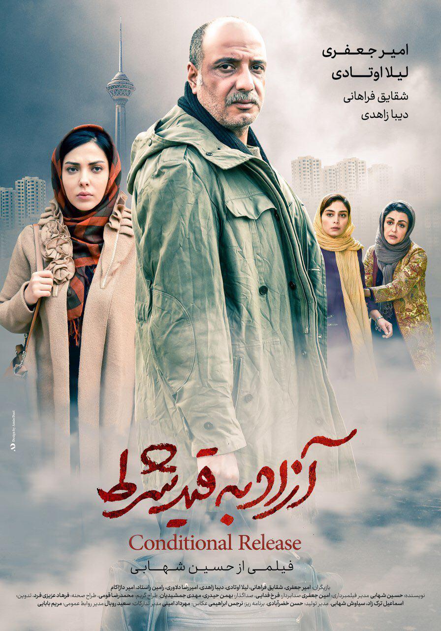 فیلم سینمایی آزاد به قید شرط به کارگردانی حسین شهابی