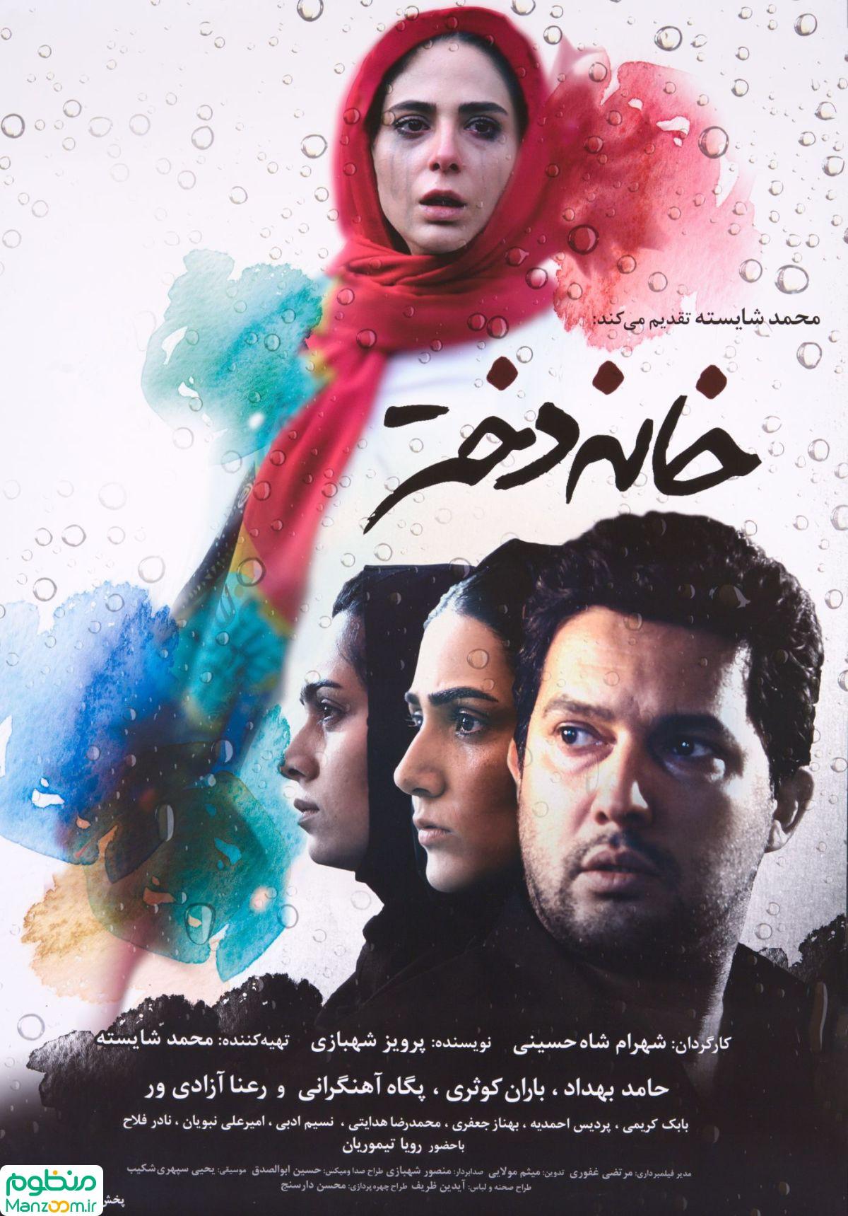 فیلم سینمایی خانه دختر به کارگردانی شهرام شاهحسینی