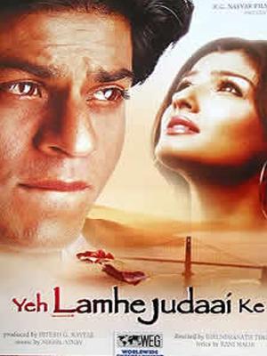 پوستر فیلم سینمایی یک لحظه جدایی به کارگردانی Birendra Nath Tiwari