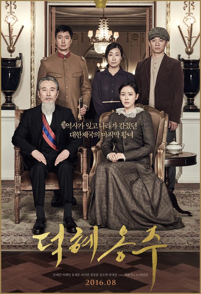فیلم سینمایی The Last Princess به کارگردانی Jin-ho Hur