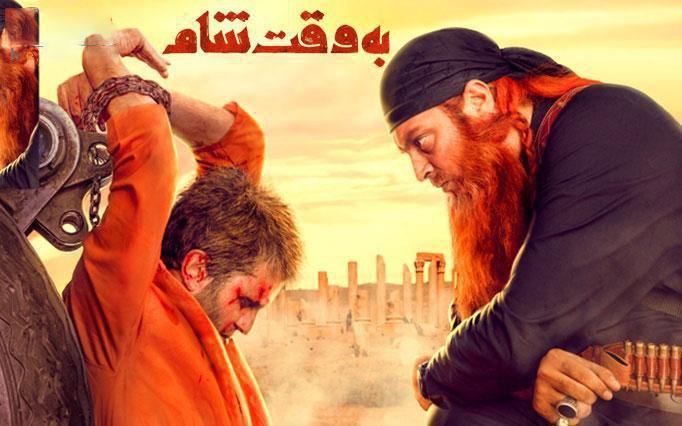 پوستر فیلم سینمایی به وقت شام به کارگردانی ابراهیم حاتمیکیا
