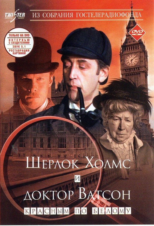 سریال تلویزیونی Sherlock Holmes and Doctor Watson: The Acquaintance با حضور Rina Zelyonaya، Vasiliy Livanov و Vitali Solomin