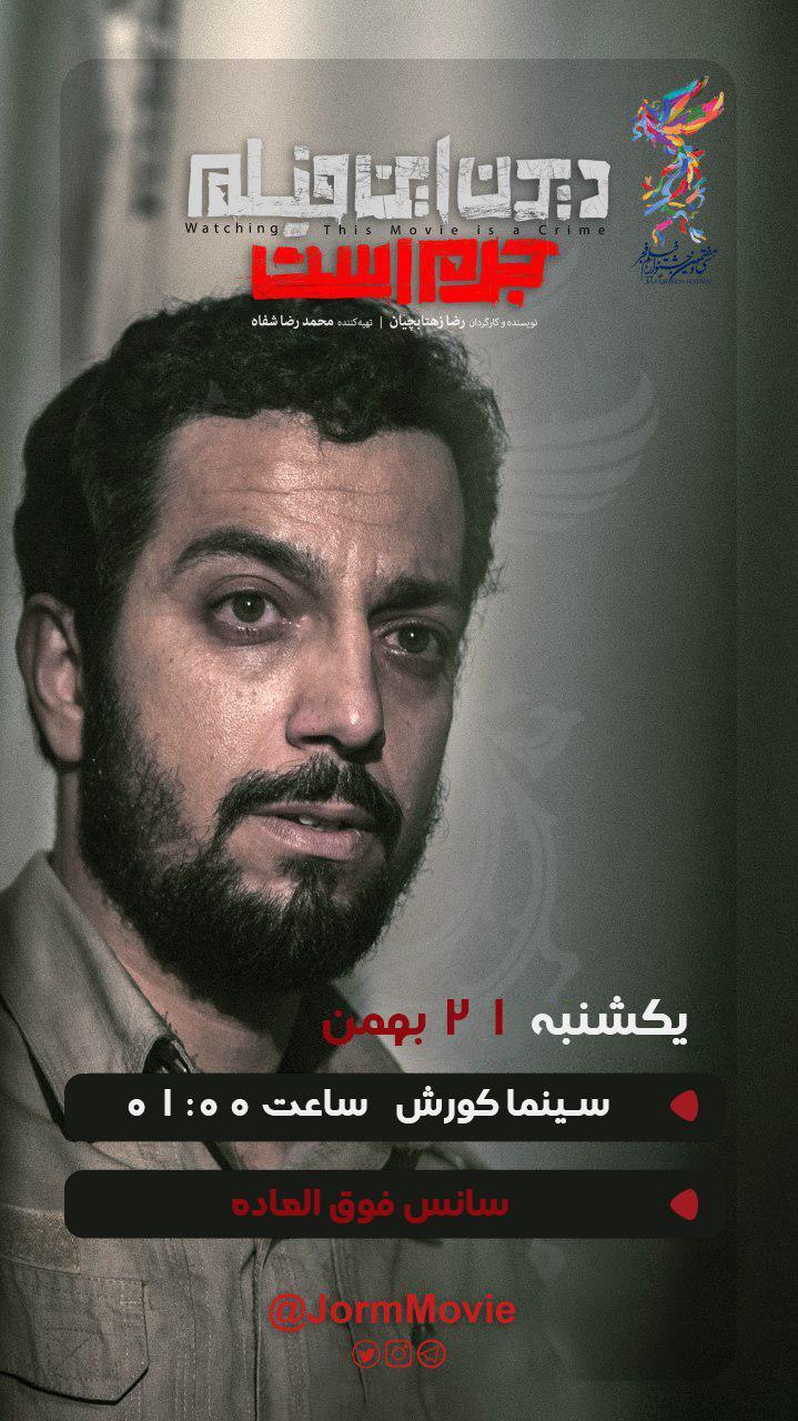 پوستر فیلم سینمایی دیدن این فیلم جرم است به کارگردانی رضا زهتابچیان
