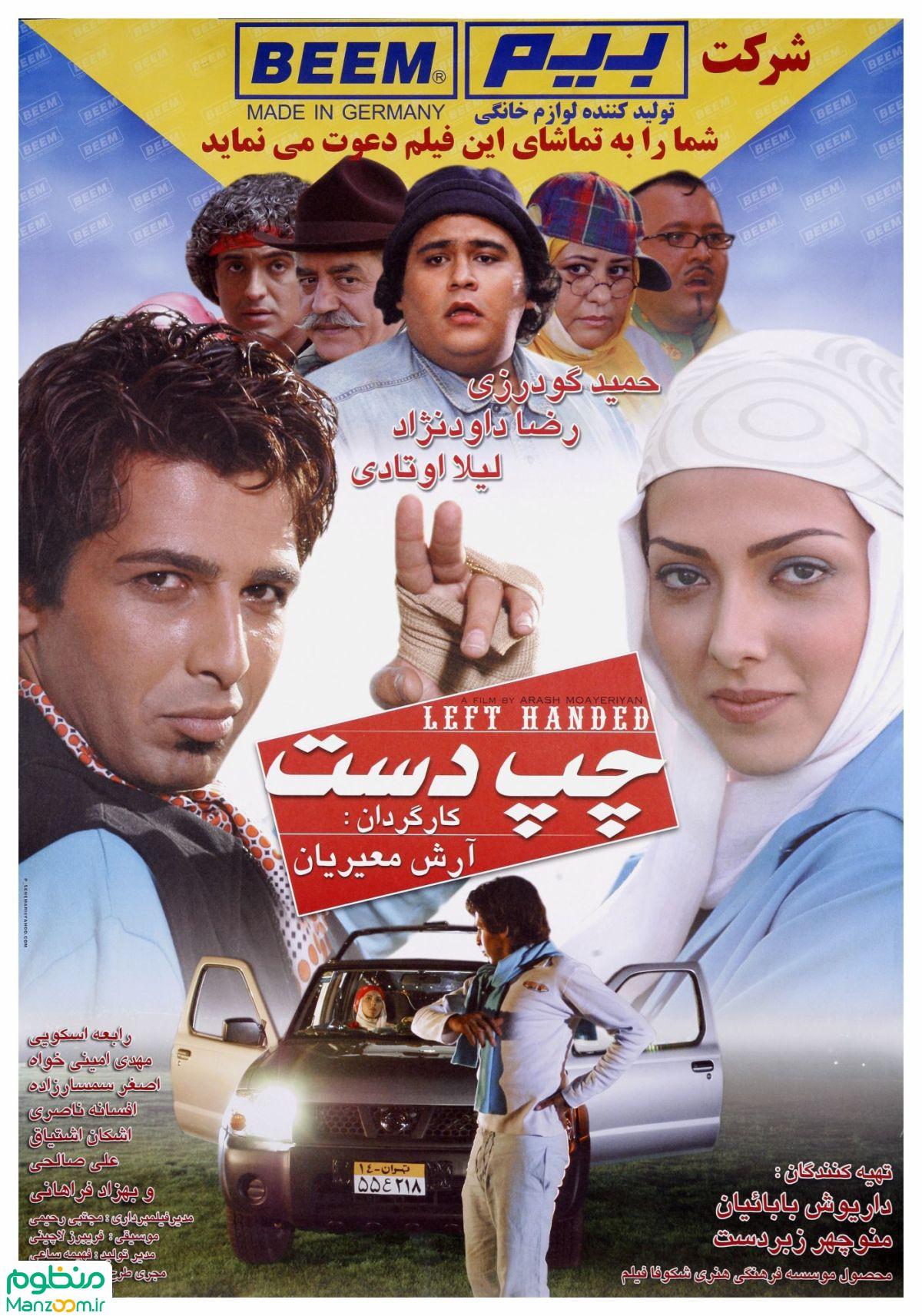 فیلم سینمایی چپ دست به کارگردانی آرش معیریان