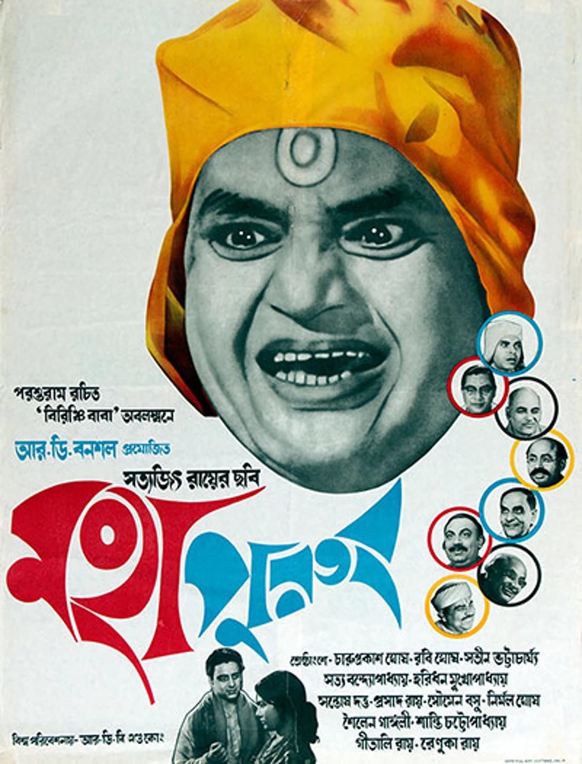 فیلم سینمایی The Holy Man با حضور Charuprakash Ghosh