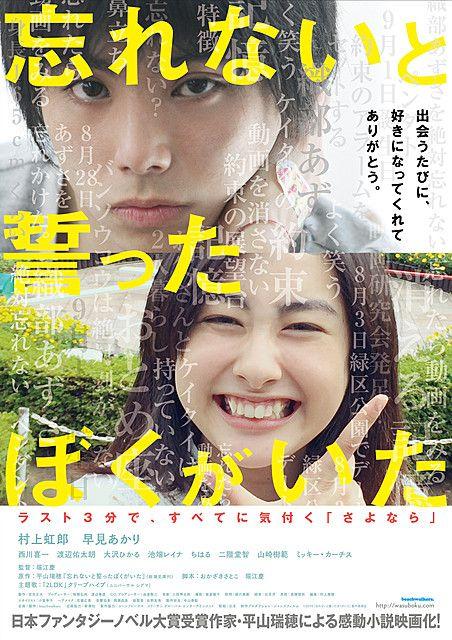 فیلم سینمایی Forget Me Not به کارگردانی Kei Horie