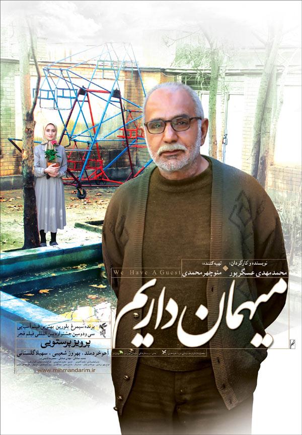 سهیلا گلستانی در پوستر فیلم سینمایی میهمان داریم به همراه پرویز پرستویی