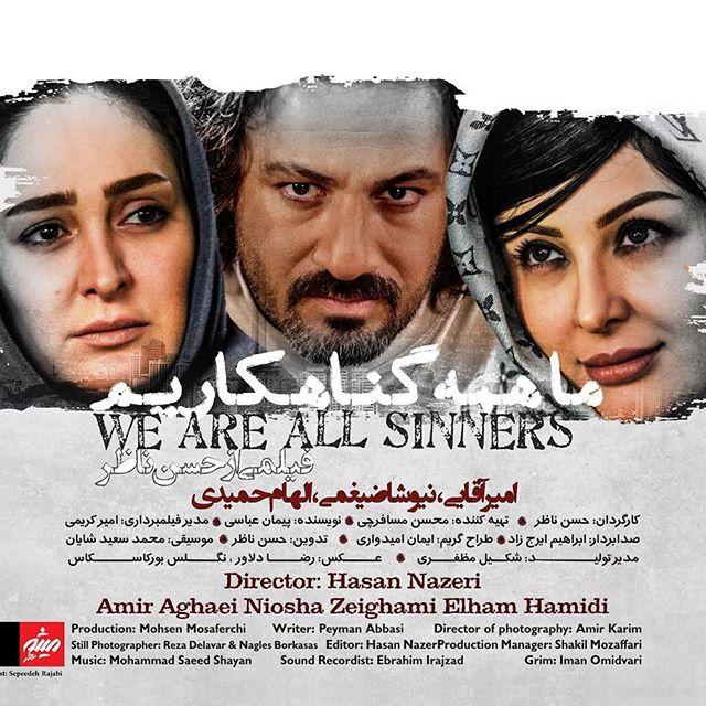 نیوشا ضیغمی در پوستر فیلم سینمایی ما همه گناهکاریم به همراه امیر آقایی و الهام حمیدی