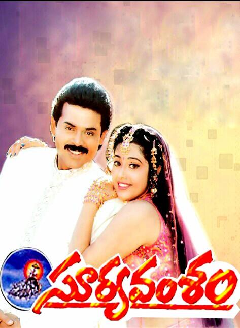 فیلم سینمایی Suryavamsam به کارگردانی Srinivasa Rao Bhimaneni