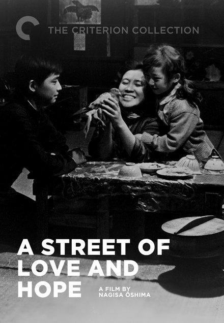 فیلم سینمایی A Town of Love and Hope به کارگردانی Nagisa Ôshima