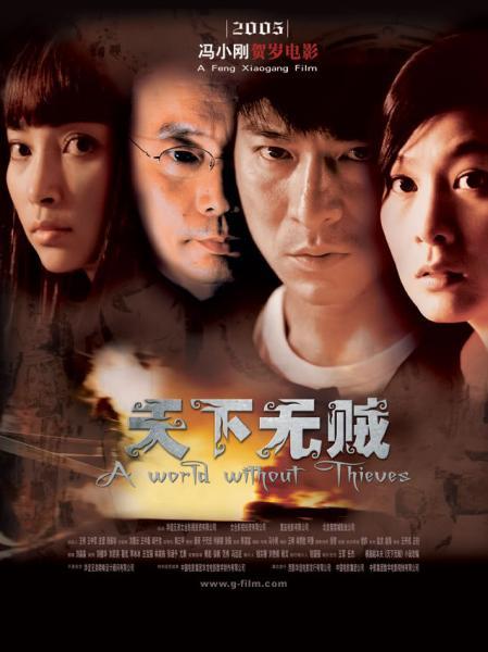فیلم سینمایی A World Without Thieves به کارگردانی Xiaogang Feng
