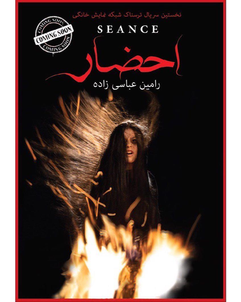 پوستر سریال شبکه نمایش خانگی احضار به کارگردانی رامین عباسیزاده