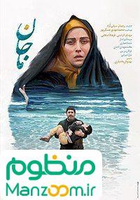 فیلم سینمایی ماجان به کارگردانی رحمان سیفیآزاد