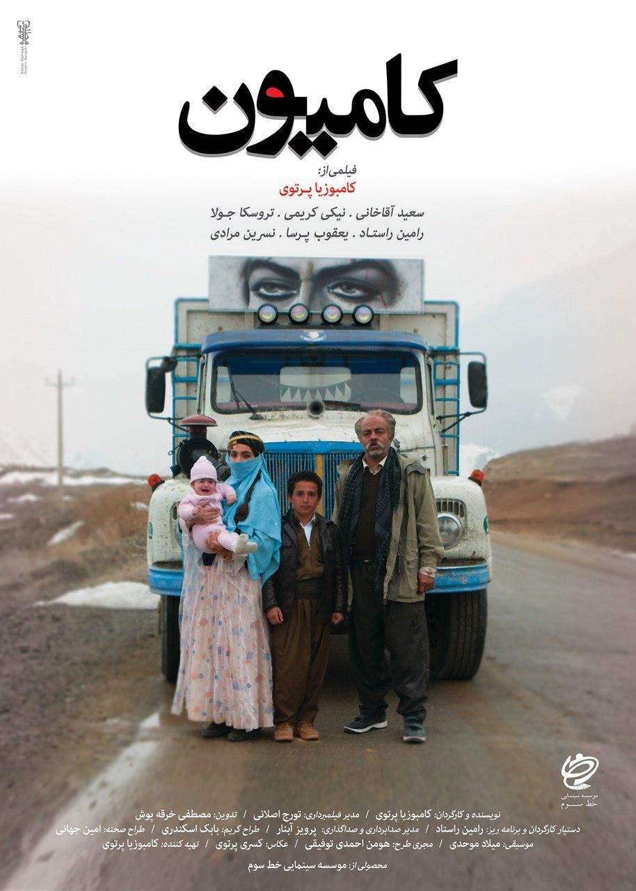 پوستر فیلم سینمایی کامیون به کارگردانی کامبوزیا پرتوی
