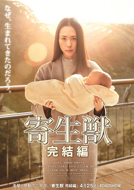 فیلم سینمایی Parasyte: Part 2 به کارگردانی Takashi Yamazaki