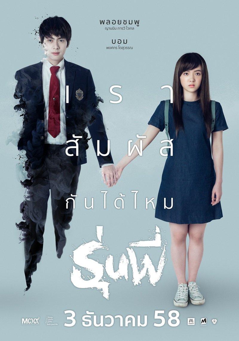 فیلم سینمایی Run Phee با حضور Pongsakorn Tosuwann و Jannine Parawie Weigel