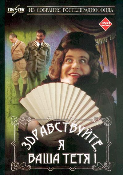 فیلم سینمایی Hello, I'm Your Aunt! به کارگردانی Viktor Titov