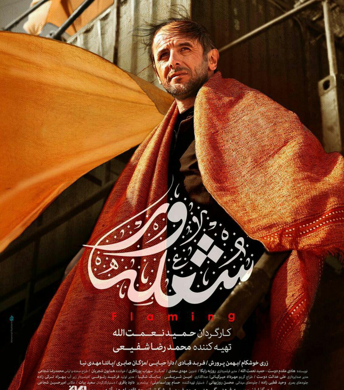 پوستر فیلم سینمایی شعلهور به کارگردانی حمید نعمتالله