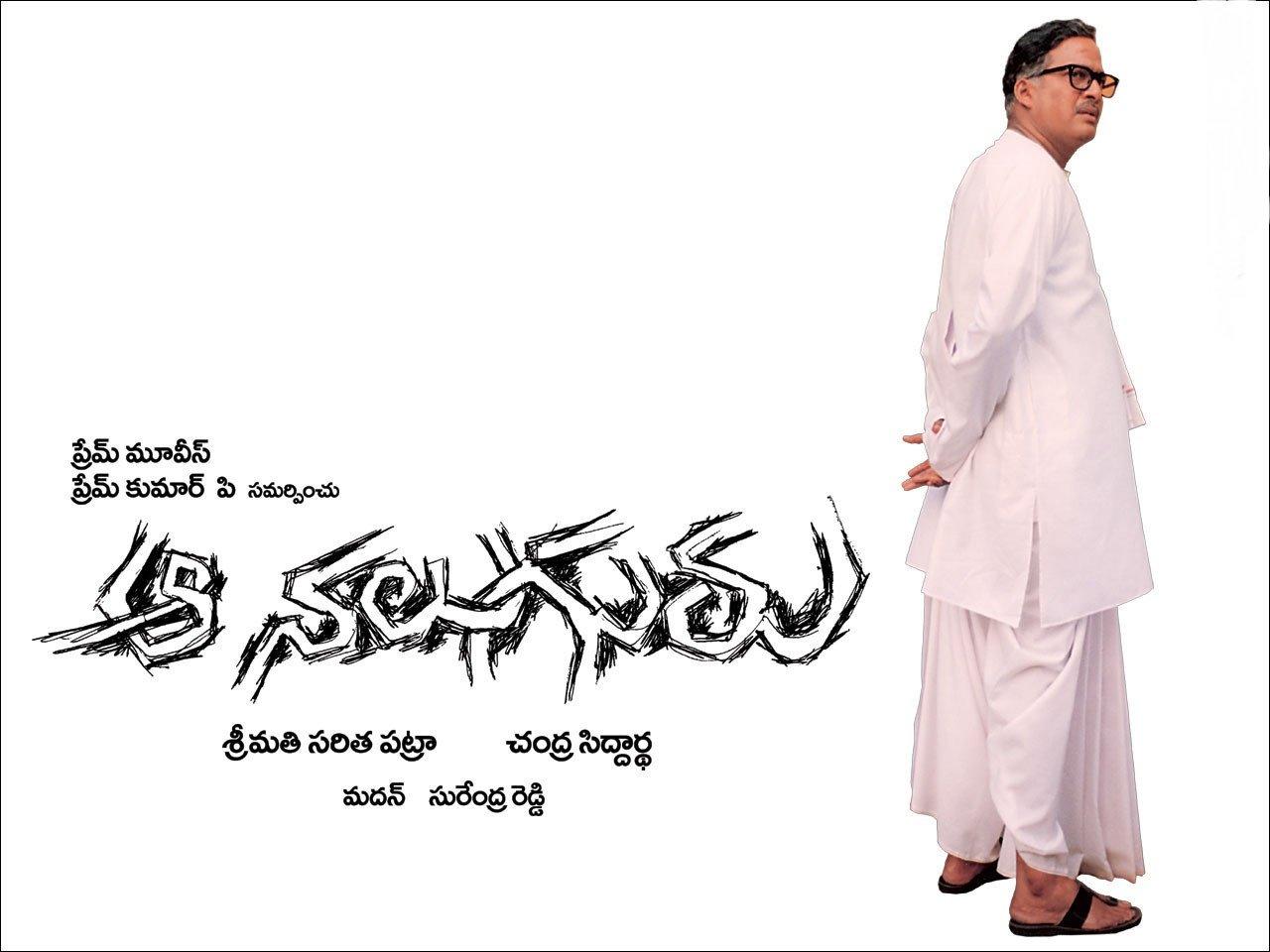 فیلم سینمایی Aa Naluguru با حضور Rajendraprasad