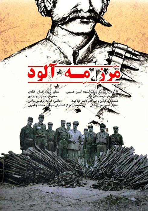 سریال تلویزیونی مرز مه آلود به کارگردانی آتبین حسینی