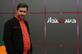 پوستر برنامه تلویزیونی دستنداز به کارگردانی ریحانه سعیدیان