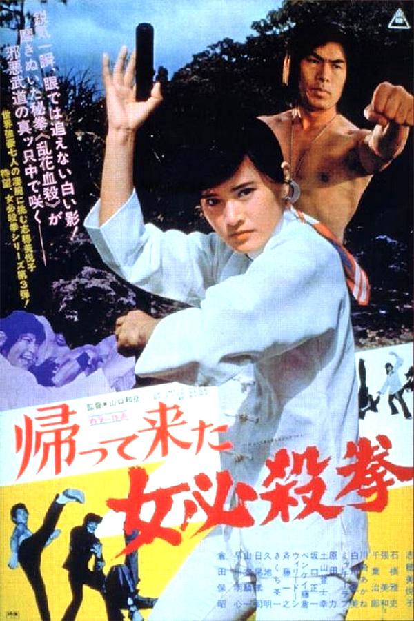 فیلم سینمایی Kaette kita onna hissatsu ken به کارگردانی Kazuhiko Yamaguchi