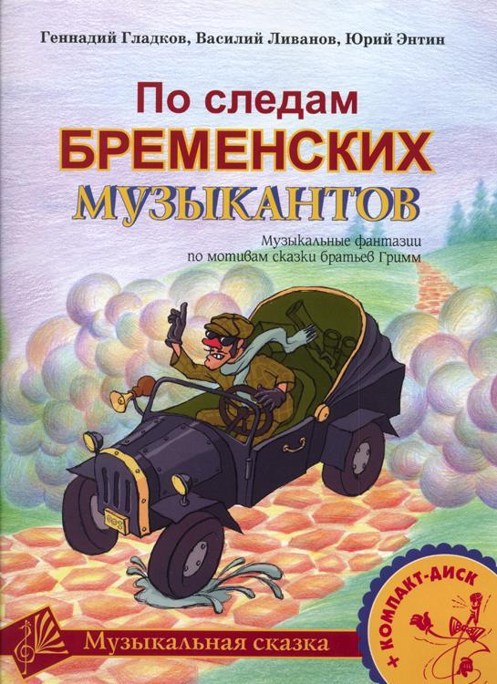 فیلم سینمایی Po sledam bremenskikh muzykantov به کارگردانی Vasiliy Livanov