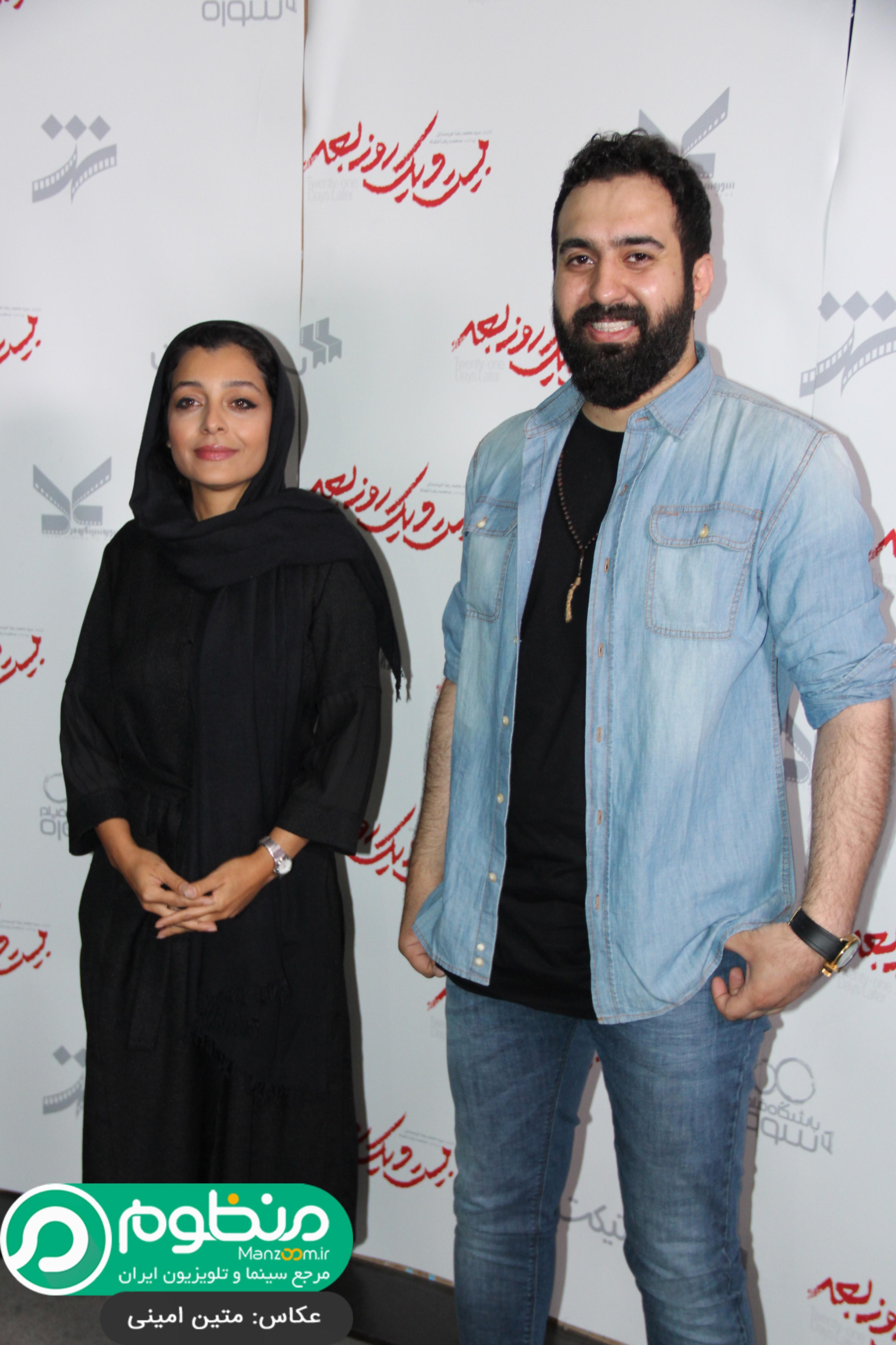 اکران افتتاحیه فیلم سینمایی بیست و یک روز بعد با حضور ساره بیات و مهدی یراحی