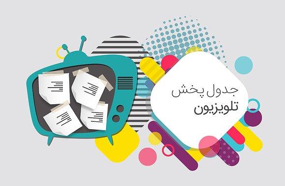 جدول پخش برنامههای تلویزیونی