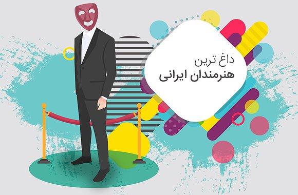 داغترین هنرمندان ایرانی