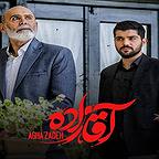 سریال شبکه نمایش خانگی آقازاده با حضور سینا مهراد