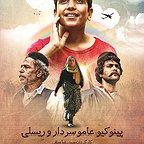 پوستر فیلم سینمایی پینوکیو، عاموسردار و رییسعلی به کارگردانی رضا صافی