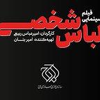 پوستر فیلم سینمایی لباس شخصی به کارگردانی امیرعباس ربیعی