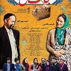 پوستر فیلم سینمایی خجالت نکش به کارگردانی رضا مقصودی