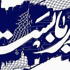 پوستر مستند سینمایی دریابست به کارگردانی محمود شهبازی