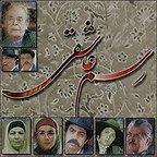 سریال تلویزیونی رسم عاشقی به کارگردانی سعید سلطانی