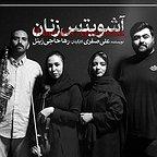 پوستر تئاتر آشویتس زنان به کارگردانی رها حاجی زینل