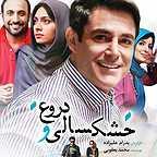 پوستر فیلم سینمایی خشکسالی و دروغ با حضور علی سرابی، پگاه آهنگرانی، آیدا کیخایی و محمدرضا گلزار