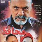 پوستر فیلم سینمایی محافظ با حضور جمشید هاشمپور، چکامه چمنماه و سودابه بیضایی