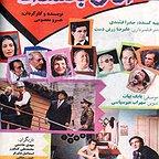 پوستر فیلم سینمایی آقای بخشدار به کارگردانی خسرو معصومی