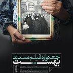 پوستر مستند سینمایی بهشت به کارگردانی ندارد
