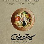 پوستر سریال اینترنتی کاشوخین به کارگردانی کیوان محسنی