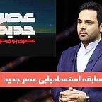 پوستر برنامه تلویزیونی عصر جدید با حضور احسان علیخانی