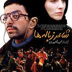 پوستر فیلم سینمایی شاعر زبالهها به کارگردانی محمد احمدی