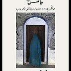 پوستر مستند سینمایی وا کس چه به کارگردانی کامران حیدری