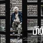 پوستر فیلم سینمایی رفتن با حضور شمس لنگرودی
