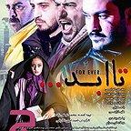 پوستر فیلم سینمایی تا ابد به کارگردانی امید امیننگارشی