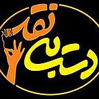 پوستر سریال تلویزیونی دست به نقد به کارگردانی شهاب عباسی
