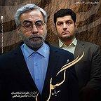 پوستر سریال تلویزیونی گسل به کارگردانی علیرضا بذرافشان
